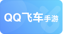 QQ飞车(手游)
